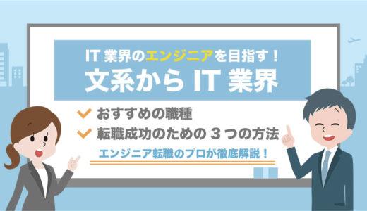 【これを見れば完璧】文系でもIT業界に就ける!3つの方法とおすすめの職種を紹介!
