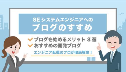 【スキルUP】SEがブログを始める3つのメリットとオススメ企業の開発者サイトを紹介