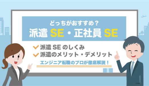 【派遣vs正社員】SEはどっちがおすすめ?派遣のメリット5つと正規雇用を目指す方法