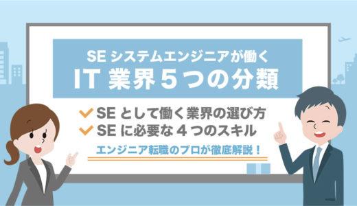 【完全版】SEが働くIT業界の5つの分類と働く業界の選び方を徹底解説!