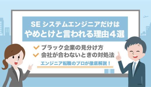 【本音】SE(システムエンジニア)はブラックすぎる!?「絶対やめとけ」と言われる4つの理由とトラブル回避の方法