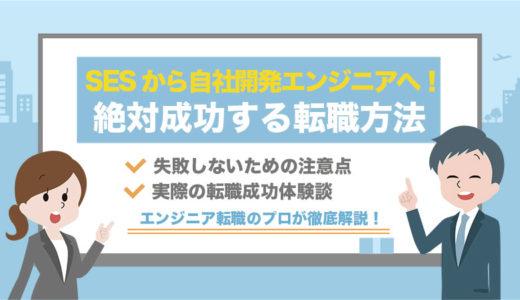 """【体験談】SESから自社開発エンジニア(Web系) への転職を""""絶対""""に成功させる3つのポイント"""