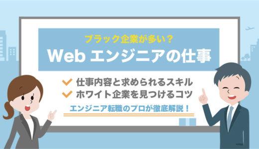 【ブラック企業が多い?】Webエンジニアの仕事内容とホワイト企業を見つける3つのコツを紹介