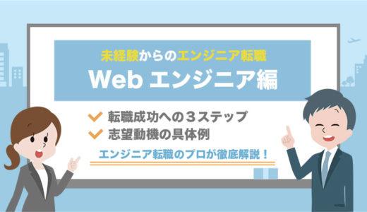 【必見】未経験からwebエンジニアになるためにあなたがすべき3つのステップ