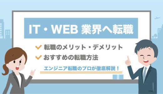 【未経験可】IT業界(WEB業界)に転職する方法まとめ!メリット・デメリットを調べてみた
