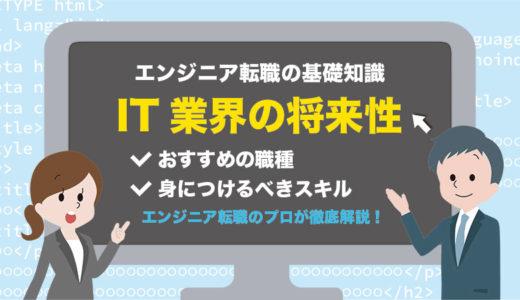 【IT業界の生存戦略】将来性を徹底調査!今後身につけた方がいいスキルやおすすめの職種は?