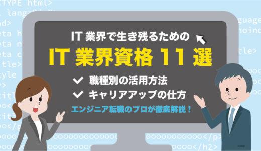 【完全版】IT業界で生き残るための資格11選!未経験から職種別まで活用法を徹底解説