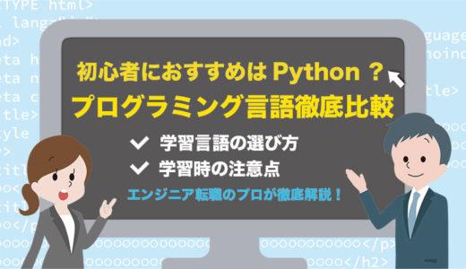 【2021年最新】プログラミング言語10を比較!初心者におすすめな言語はPython!?ruby?選び方と注意点は?
