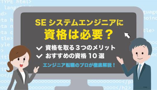 SEの転職にIT資格持ちは有利?3つの取得メリットとおすすめ10選を紹介!