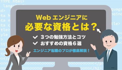webエンジニアに必要な資格とは?3つの勉強方法とコツを徹底解説