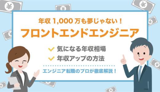 年収1000万円も夢じゃない!フロントエンドエンジニアが年収を上げる方法