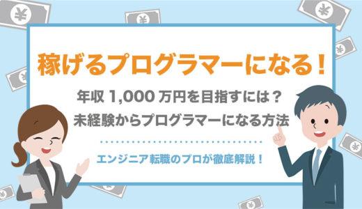 【意外と狙える】プログラマーで年収1000万へ!給料が一気に上がる3つの方法を徹底解説!