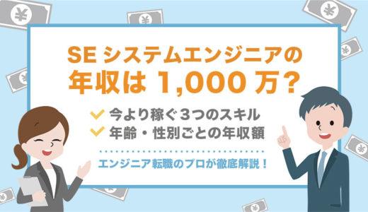 SEの年収は1,000万?今より稼ぐ3つのスキルと高収入を目指す3つの方法