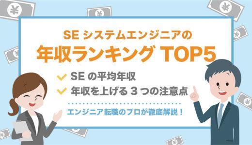 【保存版】SEの年収ランキング企業別TOP5!年収を上げる3つの注意点も解説