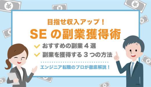 【収入UP】SE(システムエンジニア)のおすすめ副業4選と仕事を獲得する3つの方法