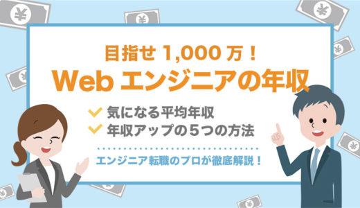 【目指せ1000万】webエンジニアの年収は?収入をぶち上げる5つの方法