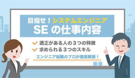SE(システムエンジニア)の仕事内容!適正がある人の5つの特徴と必要なスキルとは?