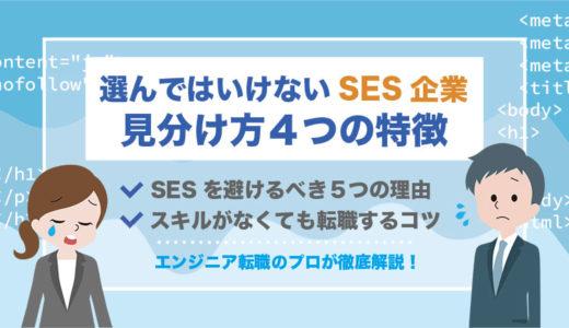 【SESは絶対やめとけ】エンジニア転職で選んではいけない客先常駐!見分けるための4つの特徴