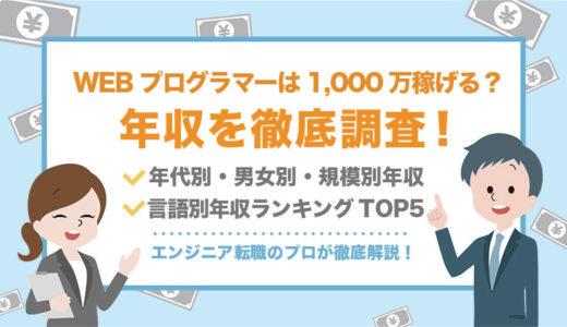 【決定版】WEBプログラマーの年収を年齢や言語別に解説!年収1000万円は可能?