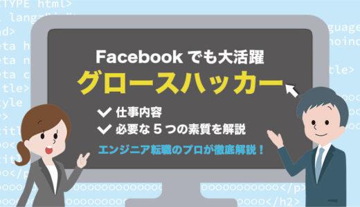 【Facebookでも大活躍】グロースハッカーの仕事内容と必要な5つの素質を解説