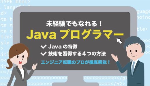 未経験でもJavaのプログラマーになれる!技術を習得する4つの方法