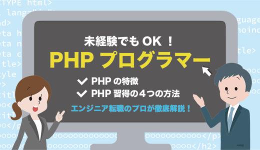 【未経験OK】PHPプログラマーになるために必要な知識を得る4つの方法