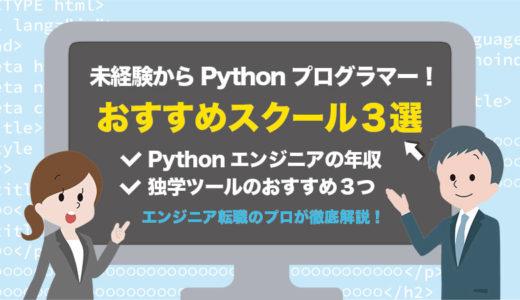 【需要拡大】未経験からPythonのプログラマーになれるスクール3選