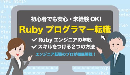 【初心者でも安心】未経験からRubyプログラマーになる3つの方法