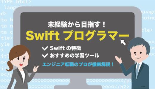 Swiftなら未経験からでもプログラマーになれる!初心者でも挫折しないおすすめの学習ツール4選も紹介‼︎