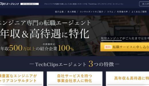 【これを見れば完璧】TechClipsエージェントの評判とは?実際の口コミ・登録方法・他社サービスとの違いを徹底リサーチ!