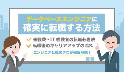 【保存版】データベースエンジニアに確実に転職する方法!3つ以上のエージェントに登録すべき理由!