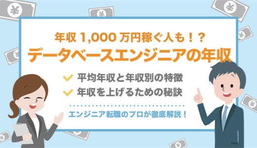 【やっぱり気になる】年収1000万円稼ぐ人も!データベースエンジニアの給与相場とは?