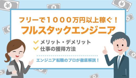 【フリーのフルスタックエンジニア】1000万円以上稼ぐ方法を解説