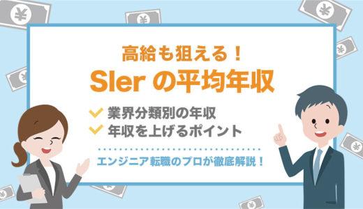 【給料低い?】SIerの平均年収と収入を上げるための4つの秘訣を紹介