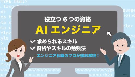 【これを見れば完璧】AIエンジニアに必要なスキルや知識を6つ紹介!メキメキとレベルが上がる勉強方法とは?