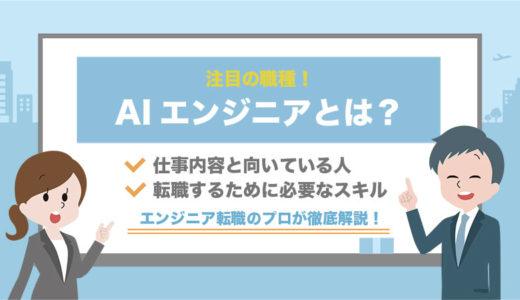 【今なら目指せる】AIエンジニアとは?やりがいや仕事内容を徹底調査!人工知能で話題の職種を解説