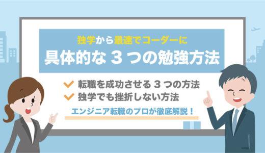 【独学から最速でコーダーに】具体的な3つの勉強方法を徹底解説