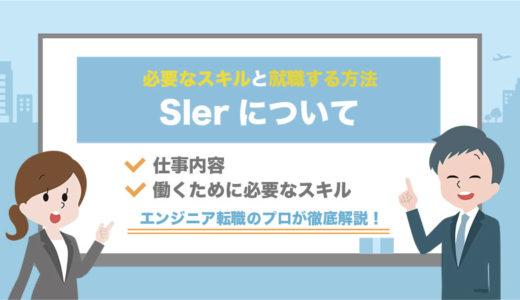 【5分で理解】SIerとは?必要な3つのスキルと効率良く就職する方法