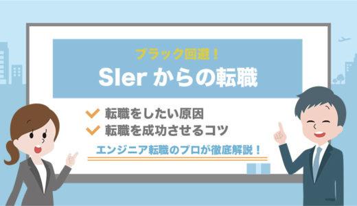 【ブラック回避】SIerからの転職を成功させる3つのポイントを解説