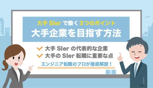 【SIerの業界地図・今後の動向】大手企業で働くために重要な3つのポイントとは?