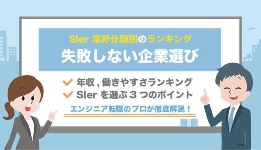 【2020年】SIerランキング徹底比較!失敗しない企業選び3つのポイント