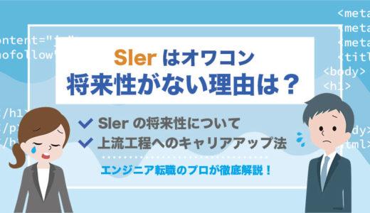 【オワコン?】SIerの将来性がない3つの理由とは?縮小・淘汰されるって本当?実態を徹底解説!