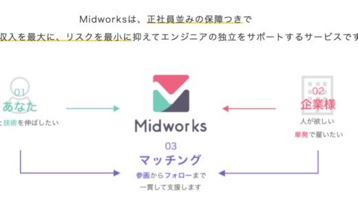 【正社員並みサポート】ミッドワークス(Midworks)のリアルな評判や口コミを徹底調査!