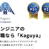 kaguyaの評判を徹底分析