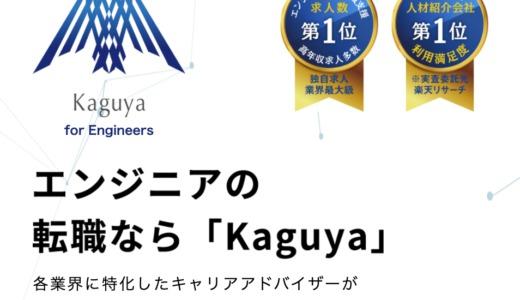 【実際に聞いてみた】転職サービスKaguyaの評判を徹底分析!全エンジニア必見「無期限サポート」の秘密